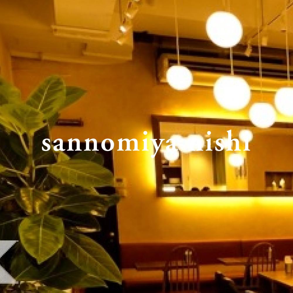 s-sannomiya-nishi
