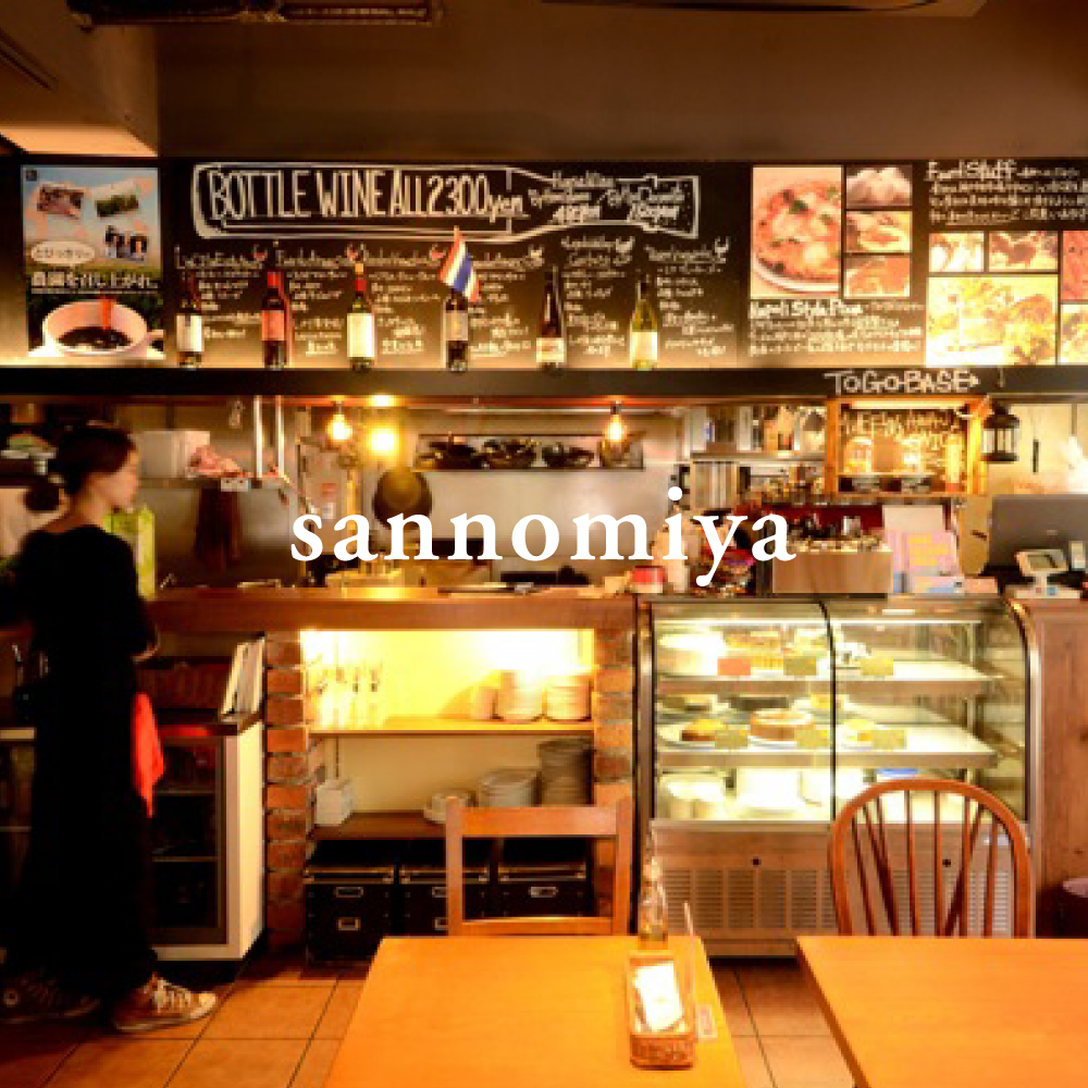 s-sannomiya