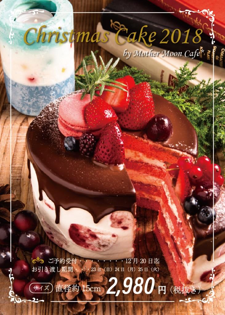 クリスマスケーキPOP-01