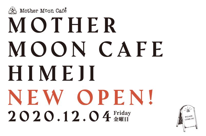 Mother Moon Café姫路店オープン詳細のお知らせ