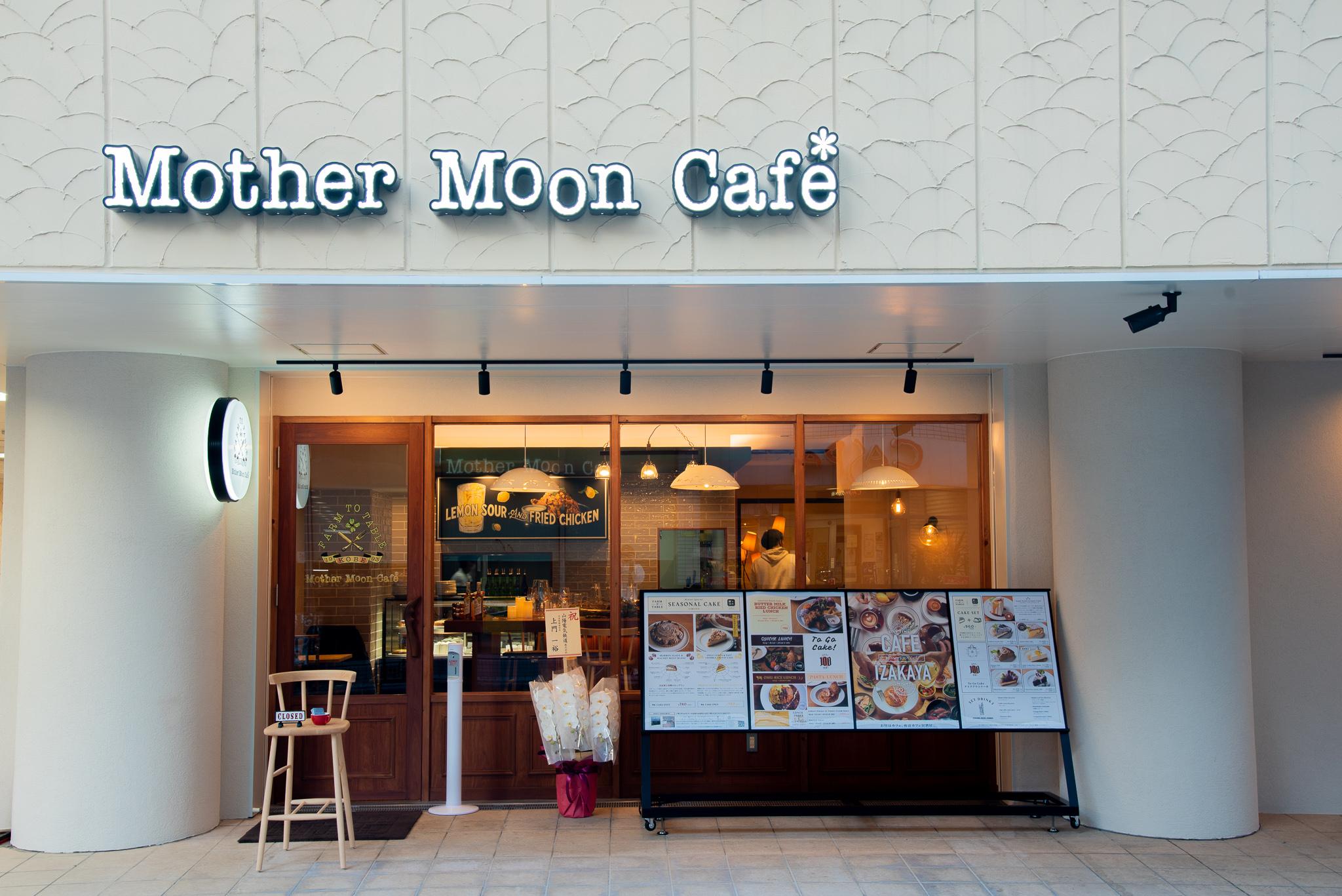 Mother Moon Cafe *姫路店12月4日オープンしました
