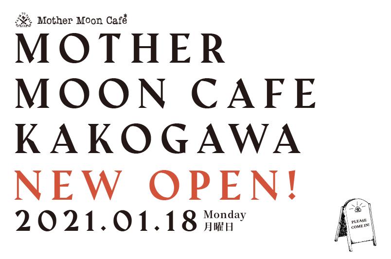 Mother Moon Café加古川店オープン詳細のお知らせ