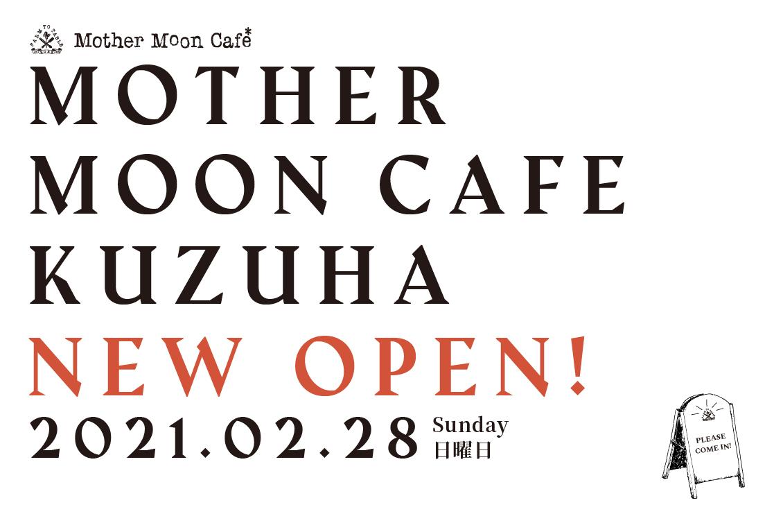 Mother Moon Caféくずはモール店オープン詳細のお知らせ